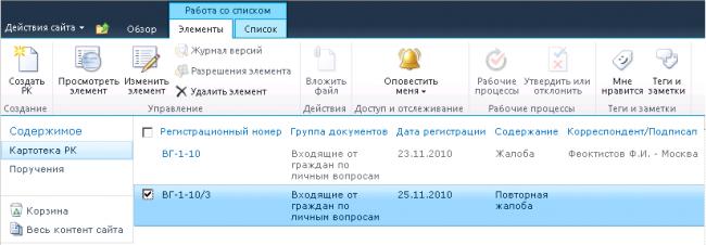 Рисунок 1. Внешний вид системы «К-Док». Список регистрационных карточек.
