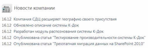Рисунок 3. Новости компании на главной странице «СДЦ. Типовой портал»